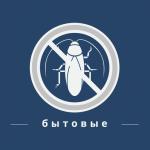 Средства от насекомых для населения (65)