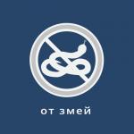Средства от змей (1)