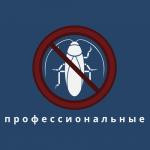 Средства от насекомых для профессионалов (55)